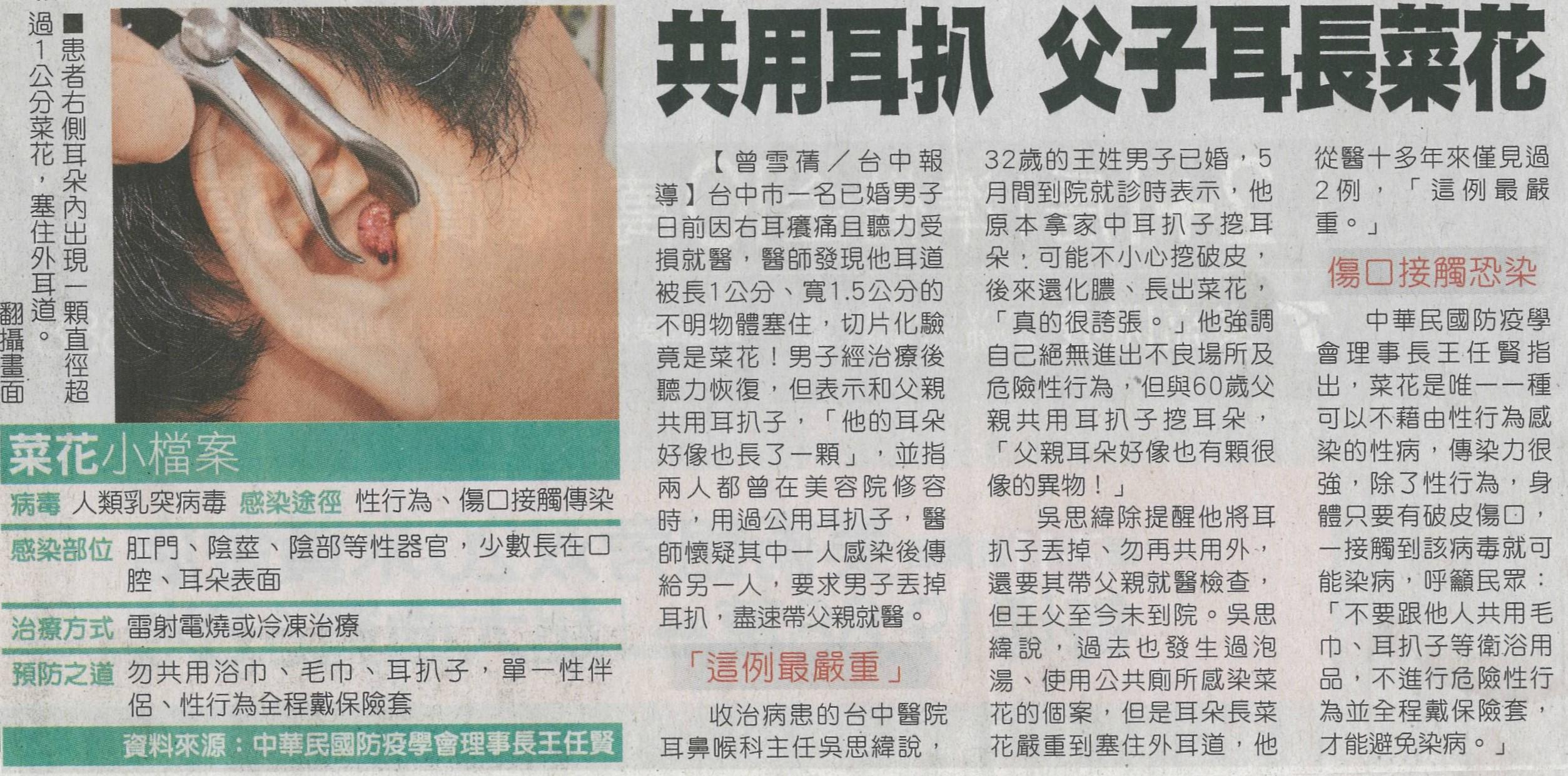 泰安中醫診所 共用耳扒 父子耳長菜花